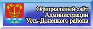 Официальный сайт Администрации Усть-Донецкого района