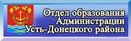 Отдел образования Администрации Усть-Донецкого района